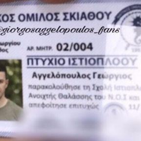 Το δίπλωμα του Γιώργου στην Ιστιοπλοΐα το οποίο παρέλαβε στις 14 Αυγούστου 2017 από τον Ναυτικό Όμιλο Σκιάθου Φωτογραφία: giorgosaggelopoulos_fans Instagram
