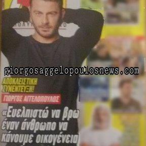 Ο Γιώργος Αγγελόπουλος στο 7 Μέρες TV