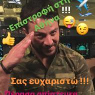 Ο Γιώργος στο πιλοτήριο του αεροπλάνου κατά την επιστροφή του στην Αθήνα από Κύπρο στις 2 Δεκεμβρίου 2017 Φωτογραφία: official_danos_ga Instagram