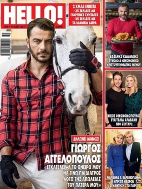 Ο Γιώργος Αγγελόπουλος στο περιοδικό Hello