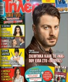 """Ο Γιώργος στο εξώφυλλο του περιοδικού """"Τηλέραμα"""" που κυκλοφόρησε στις 15 Φεβρουαρίου 2018"""