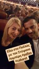 """Ο Γιώργος μαζί με τη Μαρκέλλα στο θέατρο Παλλάς για την παράσταση """"Cabaret"""" - 18 Μαρτίου 2018 Φωτογραφία: markellasharaiha Instagram"""