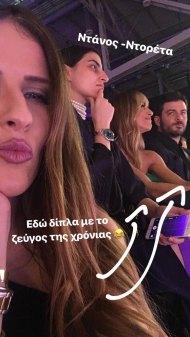 Ο Γιώργος και η Ντορέττα παρακολουθώντας τα Madwalk - 19 Μαρτίου 2018 Φωτογραφία: sevastiana_k Instagram