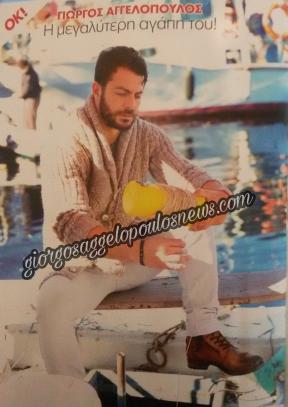 Ο Γιώργος σε μια βόλτα στην προβλήτα στον Άλιμο Φωτογραφία: Περιοδικό ΟΚ