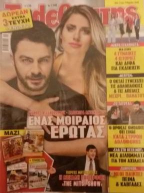 """Ο Γιώργος και η Ελεονώρα στη φωτογράφιση για την κοινή τους συνέντευξη στον """"Τηλεθεατή"""" Φωτογραφία: Γιώργος Καπλανίδης"""