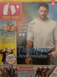 """Ο Γιώργος στο ένθετο """"tv κους κους"""" της εφημερίδας """"Ελεύθερος Τύπος της Κυριακής"""" που κυκλοφόρησε στις 25 Φεβρουαρίου 2018 Φωτογραφία: Γιώργος Καπλανίδης"""