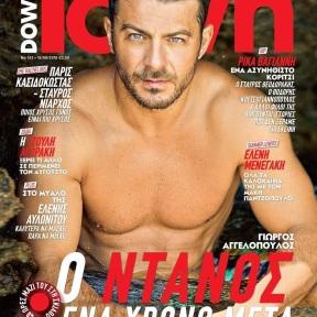 Ο Γιώργος στο εξώφυλλο του Down Town που κυκλοφόρησε στις 15 Αυγούστου 2018 Φωτογραφία: Πάνος Γιαννακόπουλος