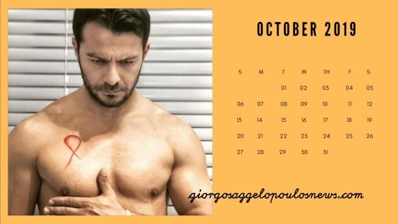 Ημερολόγιο Γιώργος Αγγελόπουλος - Οκτώβριος 2019