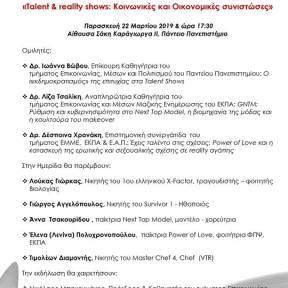 Η αφίσα με όλους τους ομιλητές της ημερίδας του Πάντειου Πανεπιστημίου, στην οποία συμμετέχει ο Γιώργος