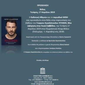 Η πρόσκληση για την παρουσίαση του βιβλίου του Γιώργου στον Βόλο για τις 17 Απριλίου 2019 από την Εκδοτική Αθηνών