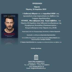 Η πρόσκληση για την παρουσίαση του βιβλίου του Γιώργου στη Λάρισα για τις 18 Απριλίου 2019 από την Εκδοτική Αθηνών
