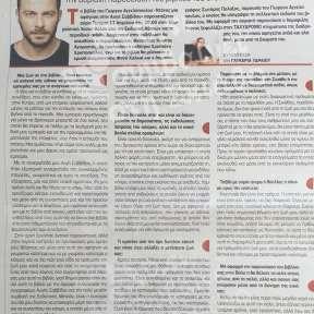 """Η συνέντευξη του Γιώργου στην τοπική εφημερίδα της Μαγνησίας """"Ταχυδρόμος"""" με αφορμή την παρουσίαση του βιβλίου του σε Βόλο και Λάρισα - 16 Απριλίου 2019"""