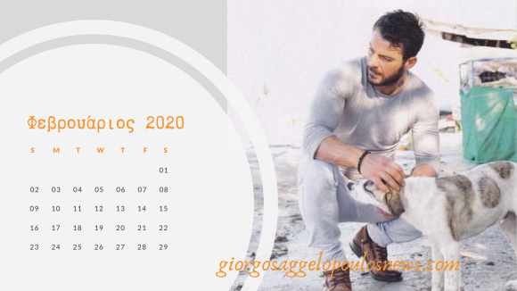 Ημερολόγιο Γιώργος Αγγελόπουλος - Φεβρουάριος 2020