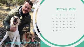 Ημερολόγιο Γιώργος Αγγελόπουλος - Μάρτιος 2020