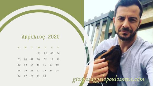 Ημερολόγιο Γιώργος Αγγελόπουλος - Απρίλιος 2020