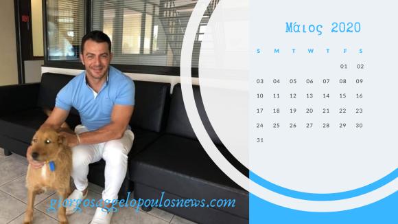Ημερολόγιο Γιώργος Αγγελόπουλος - Μάιος 2020