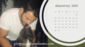 Ημερολόγιο Γιώργος Αγγελόπουλος - Αύγουστος 2020