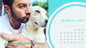 Ημερολόγιο Γιώργος Αγγελόπουλος - Οκτώβριος 2020