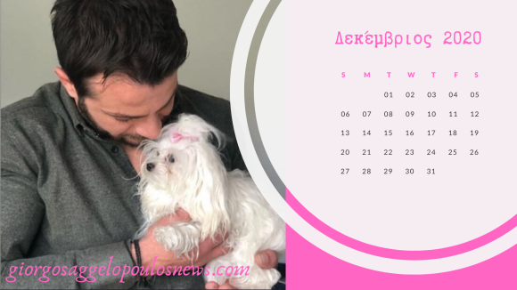 Ημερολόγιο Γιώργος Αγγελόπουλος - Δεκέμβριος 2020