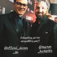 Ο Γιώργος και ο σκηνοθέτης Μάνος Καμπίτης στην avant premiere της ταινίας Χαλβάη 5-0 στην Αθήνα - 27 Ιανουαρίου 2020 Φωτογραφία: ioannisapergis_ Instagram