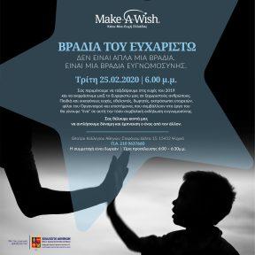 """Η ανακοίνωση της """"Βραδιάς του Ευχαριστώ"""" του Make a Wish για την Αθήνα στις 25 Φεβρουαρίου 2020"""