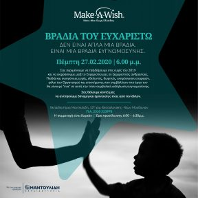 """Η ανακοίνωση της """"Βραδιάς του Ευχαριστώ"""" του Make a Wish για τη Θεσσαλονίκη στις 27 Φεβρουαρίου 2020"""
