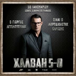 Ο Γιώργος ως Ιατροδικαστής Καρόζης στην ταινία Χαλβάη 5-0