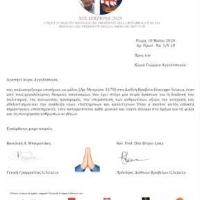 Ο Γιώργος ως επίσημο μέλος των διεθνών βραβείων Giuseppe Sciacca (επιστολή στα ελληνικά)