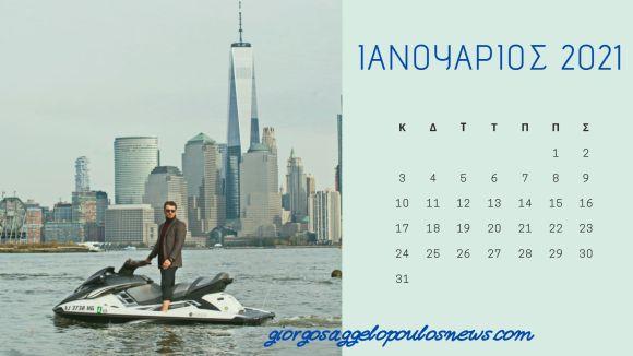 Ημερολόγιο Γιώργος Αγγελόπουλος - Ιανουάριος 2021