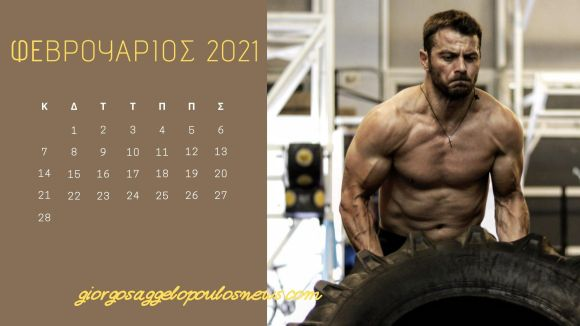 Ημερολόγιο Γιώργος Αγγελόπουλος - Φεβρουάριος 2021