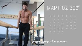 Ημερολόγιο Γιώργος Αγγελόπουλος - Μάρτιος 2021