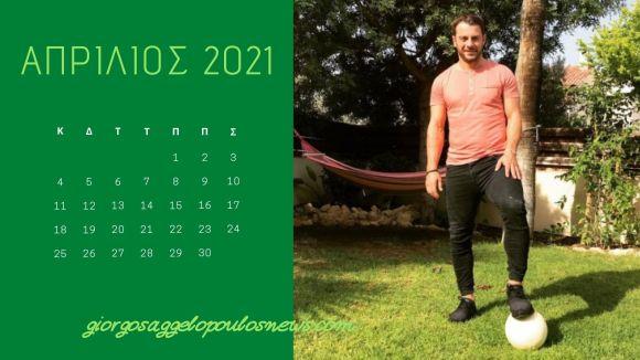 Ημερολόγιο Γιώργος Αγγελόπουλος - Απρίλιος 2021