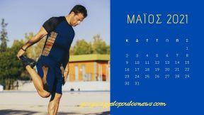Ημερολόγιο Γιώργος Αγγελόπουλος - Μάιος 2021