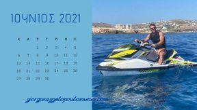 Ημερολόγιο Γιώργος Αγγελόπουλος - Ιούνιος 2021
