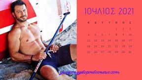 Ημερολόγιο Γιώργος Αγγελόπουλος - Ιούλιος 2021