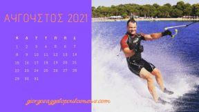 Ημερολόγιο Γιώργος Αγγελόπουλος - Αύγουστος 2021