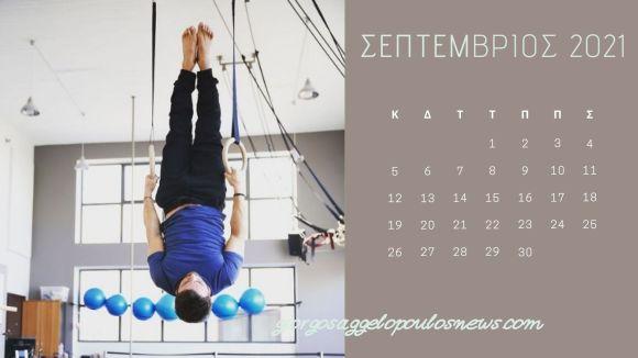 Ημερολόγιο Γιώργος Αγγελόπουλος - Σεπτέμβριος 2021