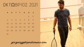 Ημερολόγιο Γιώργος Αγγελόπουλος - Οκτώβριος 2021