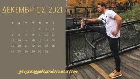 Ημερολόγιο Γιώργος Αγγελόπουλος - Δεκέμβριος 2021